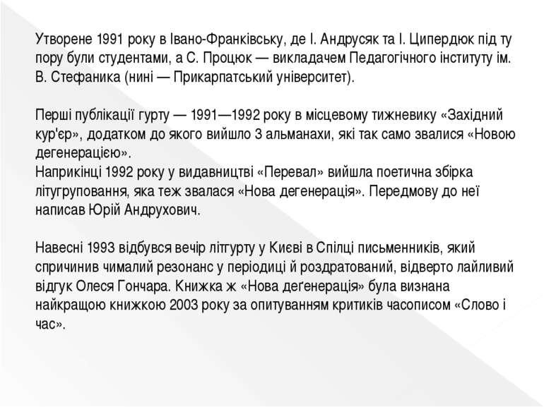 Утворене1991року вІвано-Франківську, де І. Андрусяк та І. Ципердюк під ту ...