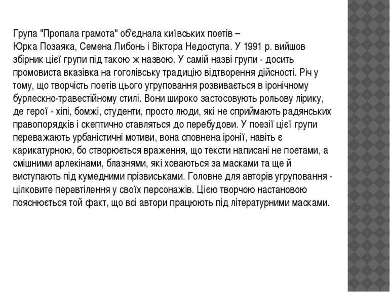 """Група """"Пропала грамота"""" об'єднала київських поетів – Юрка Позаяка, Семена Либ..."""