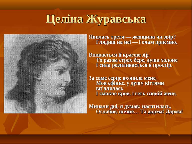 Целіна Журавська Явилась третя — женщина чи звір? Глядиш на неї — і очам приє...