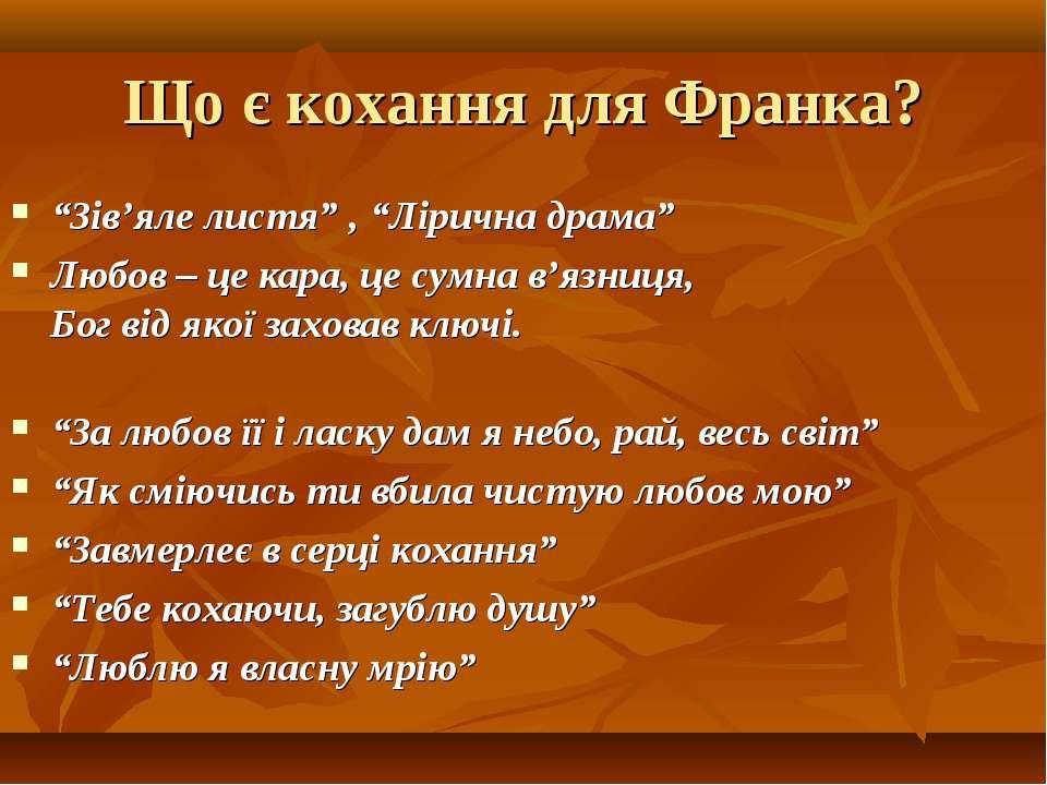 """Що є кохання для Франка? """"Зів'яле листя"""" , """"Лірична драма"""" Любов – це кара, ц..."""