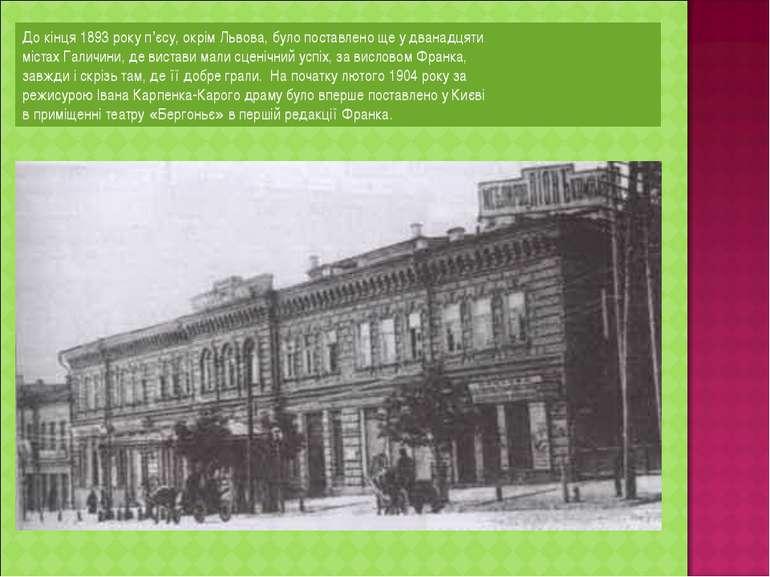 До кінця 1893 року п'єсу, окрім Львова, було поставлено ще у дванадцяти міста...