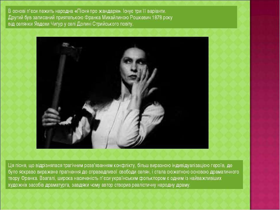 В основі п'єси лежить народна «Пісня про жандаря». Існує три її варіанти. Дру...