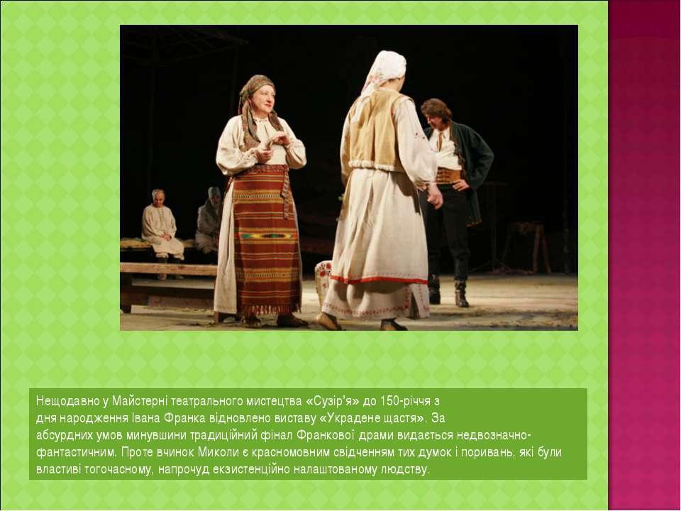 Нещодавно у Майстерні театрального мистецтва «Сузір'я» до 150-річчя з дня нар...