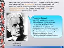 18 грудня газети повідомили про страту Г. Косинки. Наприкінці грудня 1934 рок...