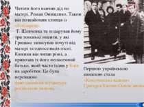 Читати його навчив дід по матері, Роман Онищенко. Також він познайомив хлопця...