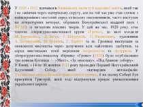 У 1920 - 1922 навчався в Київському інституті народної освіти, який так і не ...