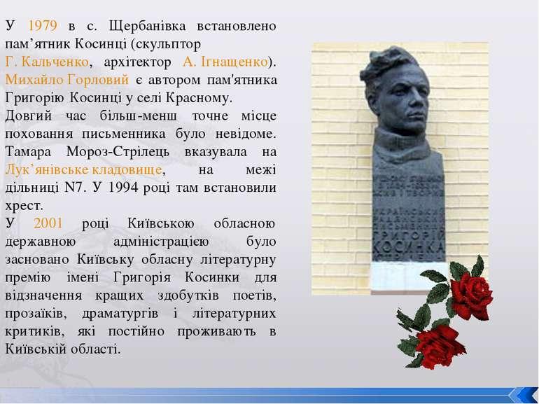 У 1979 в с. Щербанівка встановлено пам'ятник Косинці (скульптор Г. Кальченко,...