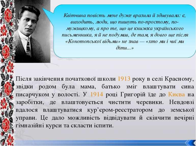 Після закінчення початкової школи 1913 року в селі Красному, звідки родом б...