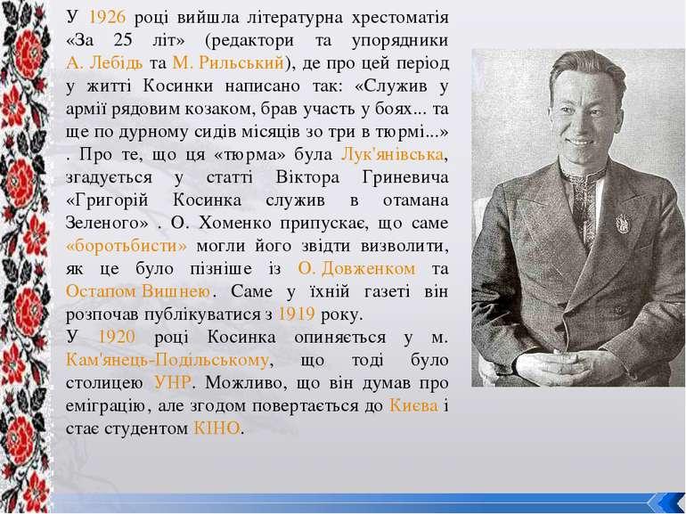У 1926 році вийшла літературна хрестоматія «За 25 літ» (редактори та упорядни...
