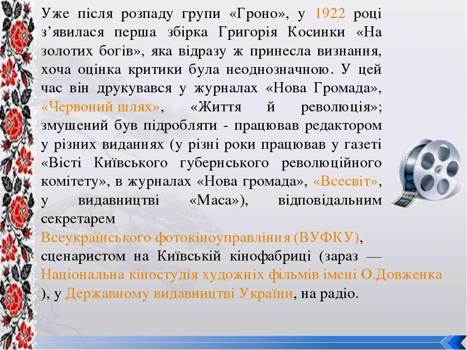Уже після розпаду групи «Гроно», у 1922 році з'явилася перша збірка Григорія ...