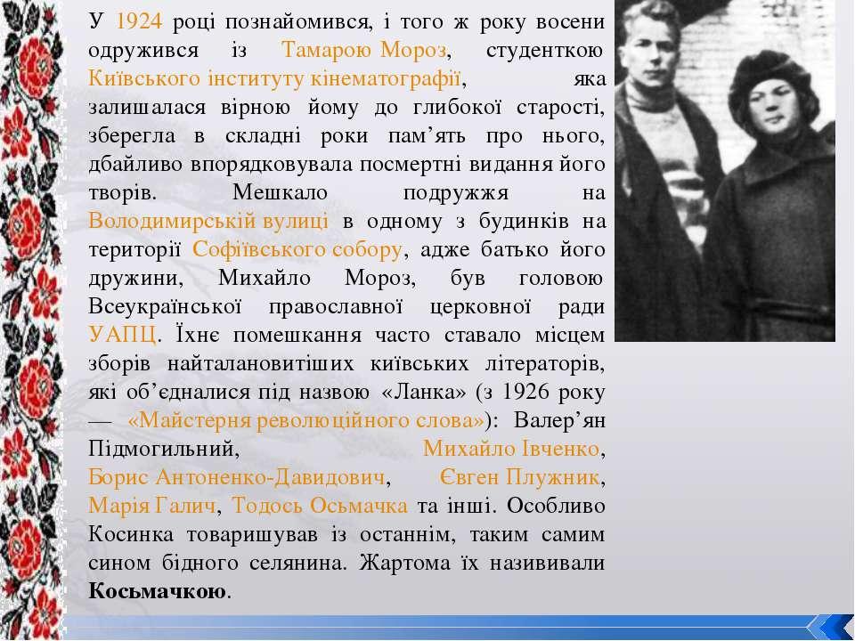 У 1924 році познайомився, і того ж року восени одружився із Тамарою Мороз, ст...