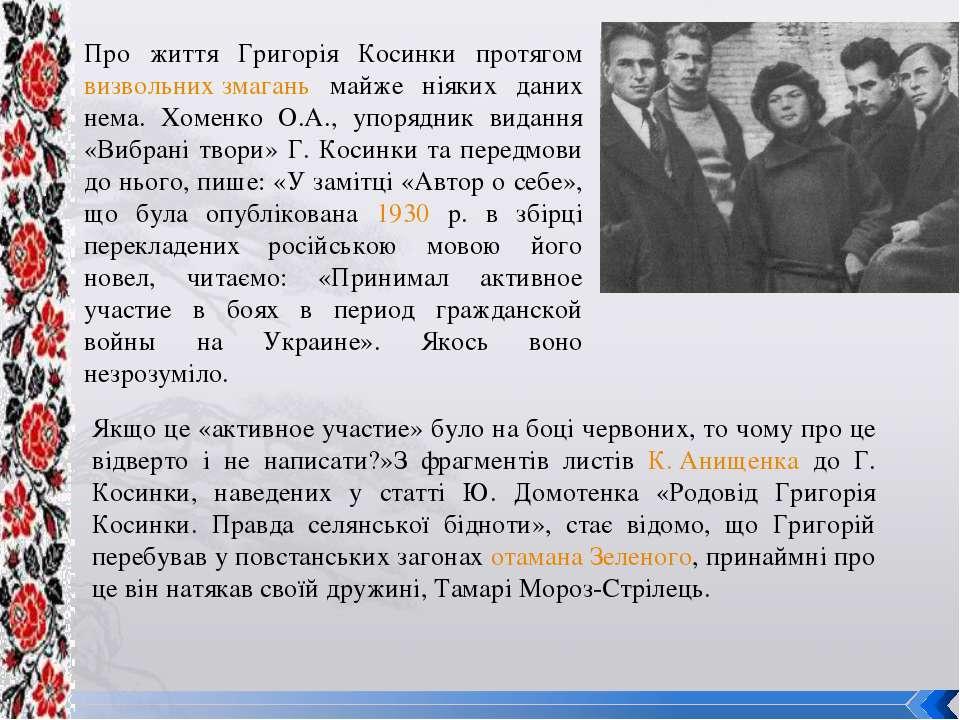 Про життя Григорія Косинки протягом визвольних змагань майже ніяких даних нем...