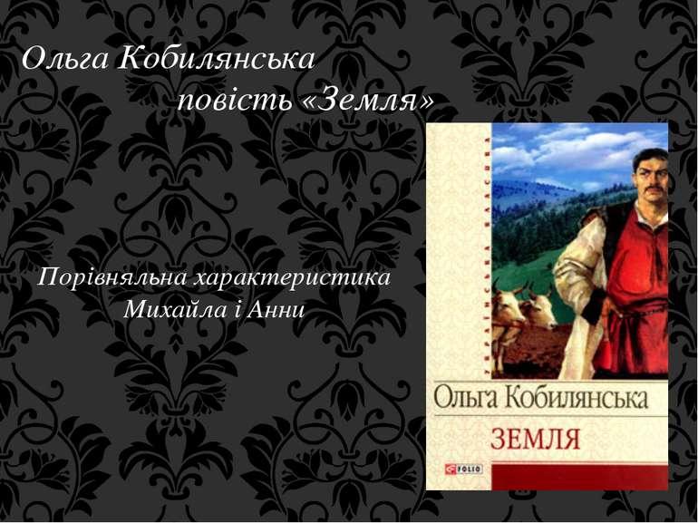 Ольга Кобилянська повість «Земля» Порівняльна характеристика Михайла і Анни