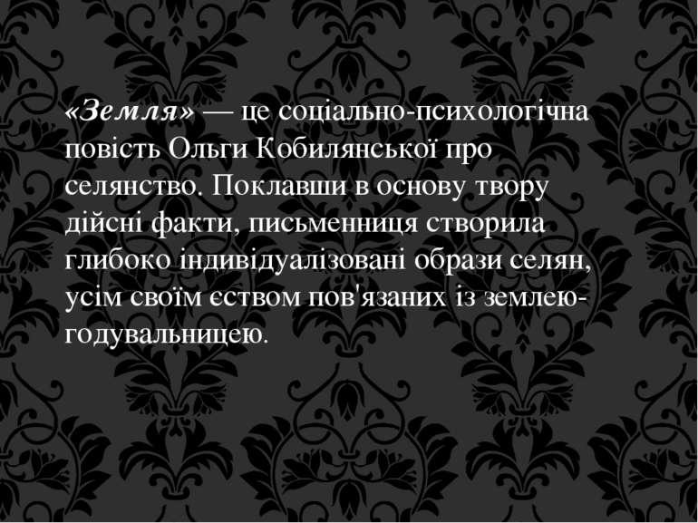 «Земля»— це соціально-психологічна повістьОльги Кобилянськоїпро селянство....