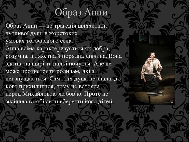 Образ Анни Образ Анни — це трагедія шляхетної, чутливої душі в жорстоких умов...