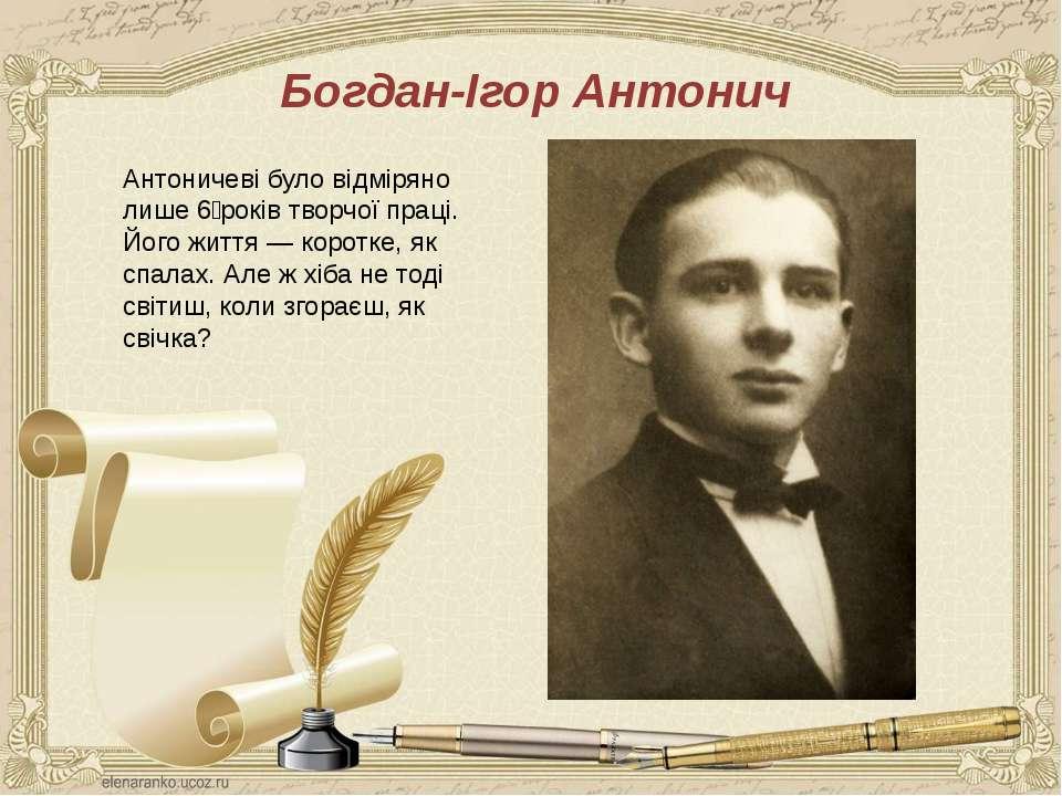 Богдан-Ігор Антонич Антоничеві було відміряно лише 6років творчої праці. Йог...