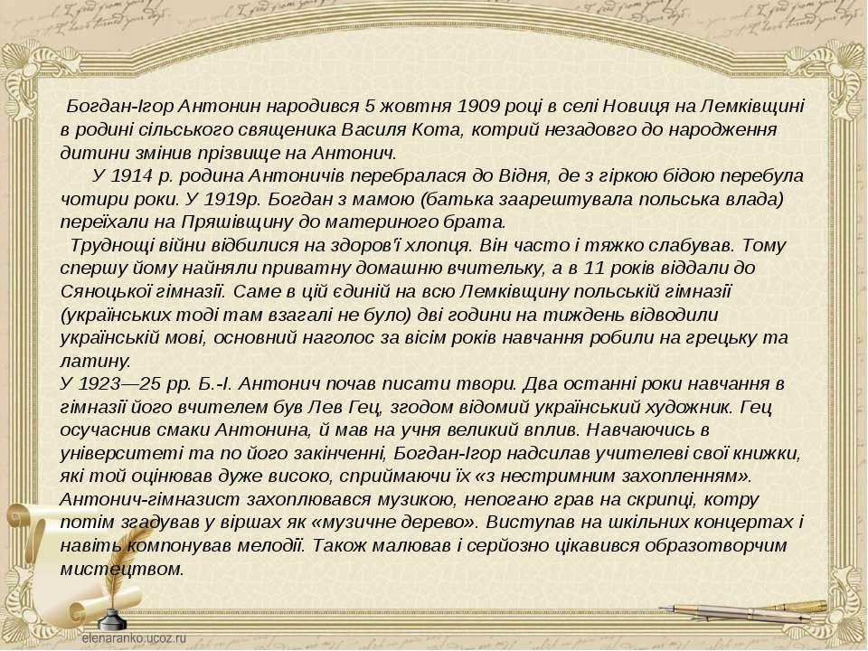 Богдан-Ігор Антонин народився 5 жовтня 1909 році в селі Новиця на Лемківщині ...