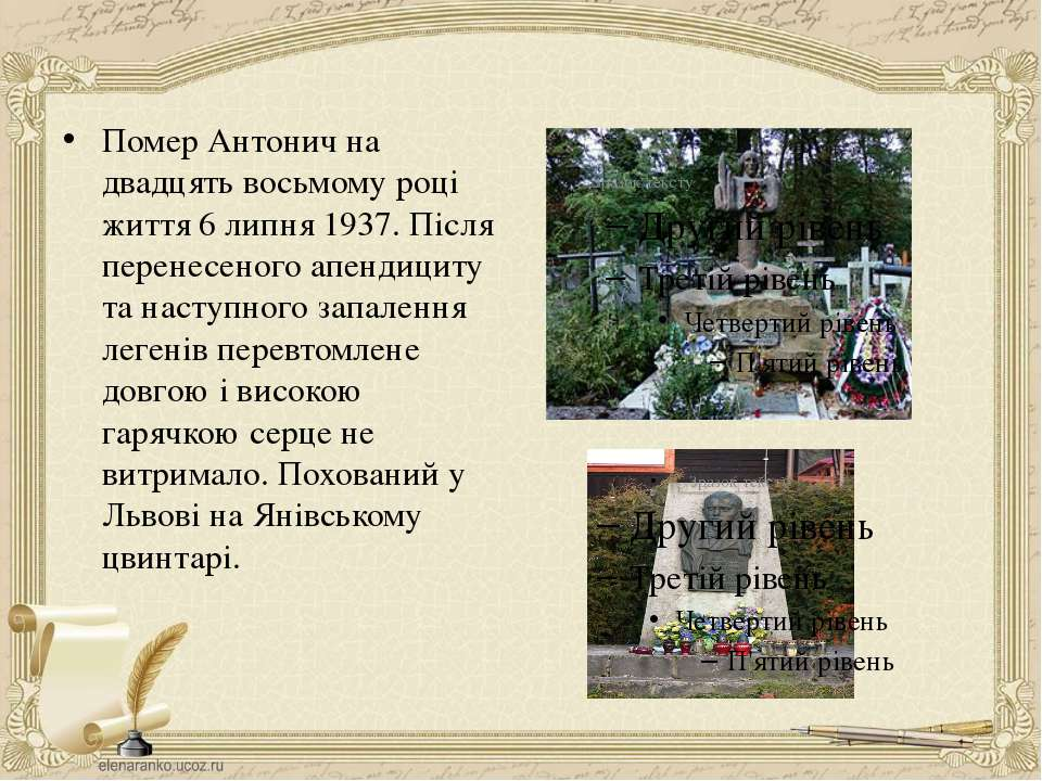 Помер Антонич на двадцять восьмому році життя 6 липня 1937. Після перенесеног...