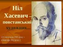 Ніл Хасевич – повстанський художник... (13 листопада 1905 року – 4 березня 19...