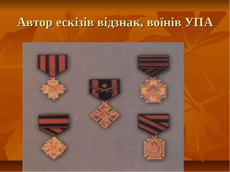 Автор ескізів відзнак, воїнів УПА