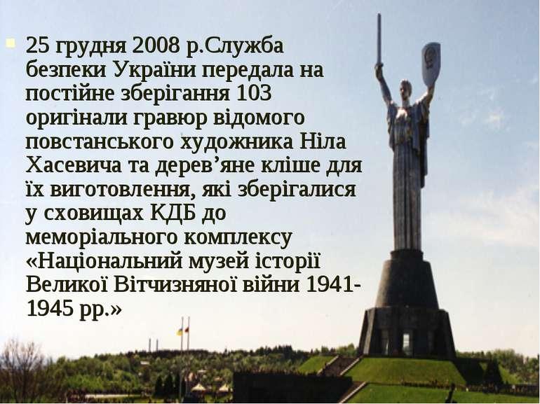 25 грудня 2008 р.Служба безпеки України передала на постійне зберігання 103 о...
