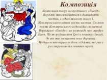 Композиція Композиція твору на противагу «Енеїді» Вергілія, яка складається з...