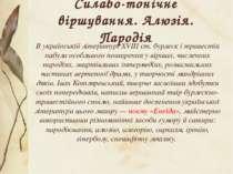 Силабо-тонічне віршування. Алюзія. Пародія В українській літературі XVIII ст....