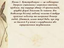 Поема І. Котляревського — це невичерпне джерело соціальних і морально-етичних...