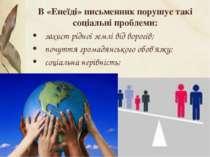 В «Енеїді» письменник порушує такі соціальні проблеми: • захист рідної землі ...