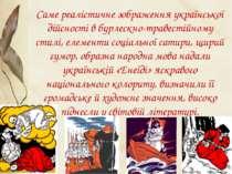 Саме реалістичне зображення української дійсності в бурлескно-травестійному с...