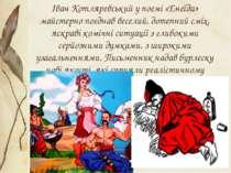 Іван Котляревський у поемі «Енеїда» майстерно поєднав веселий, дотепний сміх,...