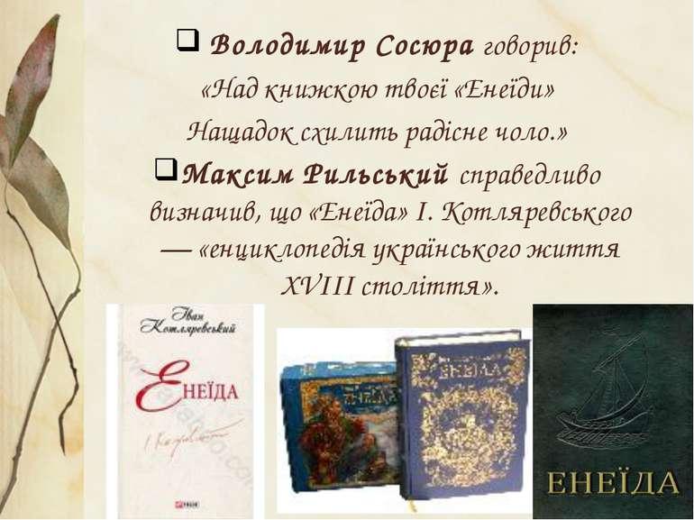 Володимир Сосюра говорив: «Над книжкою твоєї «Енеїди» Нащадок схилить радісне...
