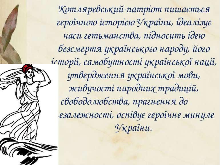 Котляревський-патріот пишається героїчною історією України, ідеалізує часи ге...