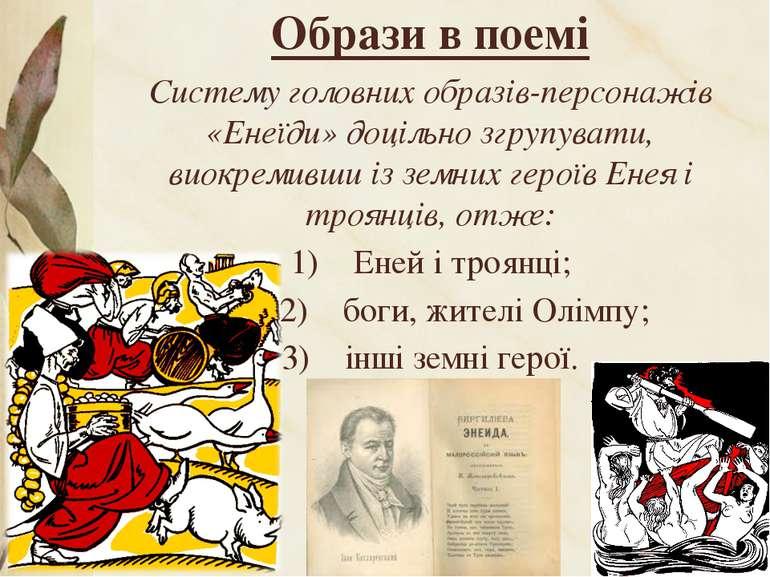 Образи в поемі Систему головних образів-персонажів «Енеїди» доцільно згрупува...