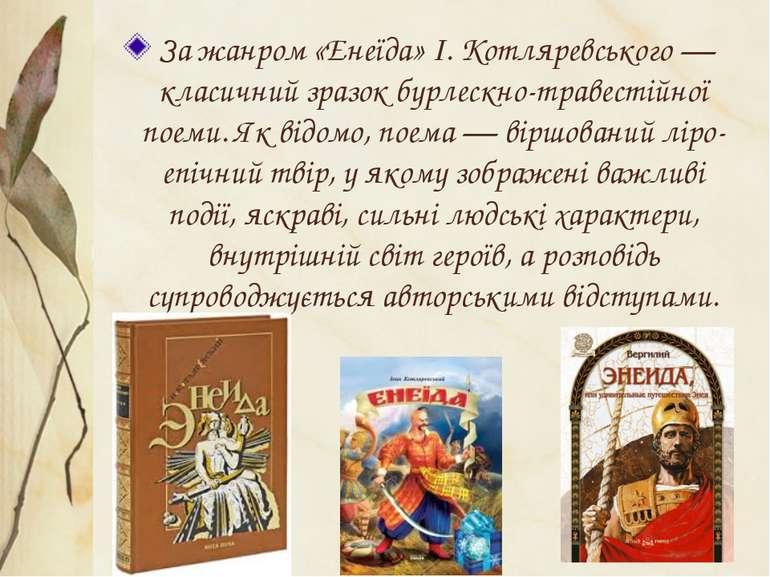 За жанром «Енеїда» І. Котляревського — класичний зразок бурлескно-травестійно...