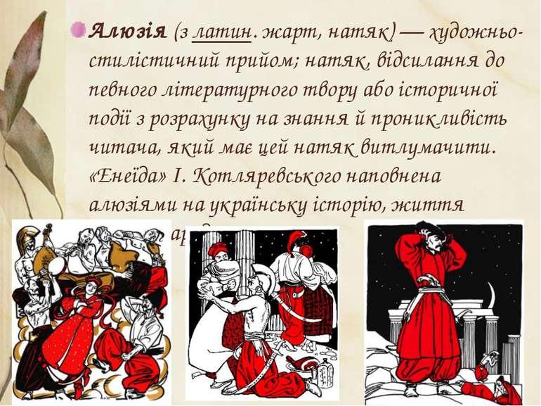 Алюзія (з латин. жарт, натяк) — художньо-стилістичний прийом; натяк, відсилан...