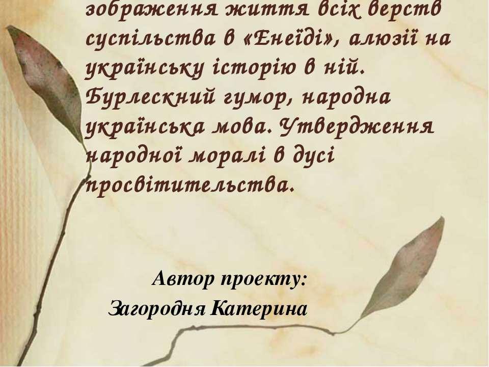Національний колорит, зображення життя всіх верств суспільства в «Енеїді», ал...
