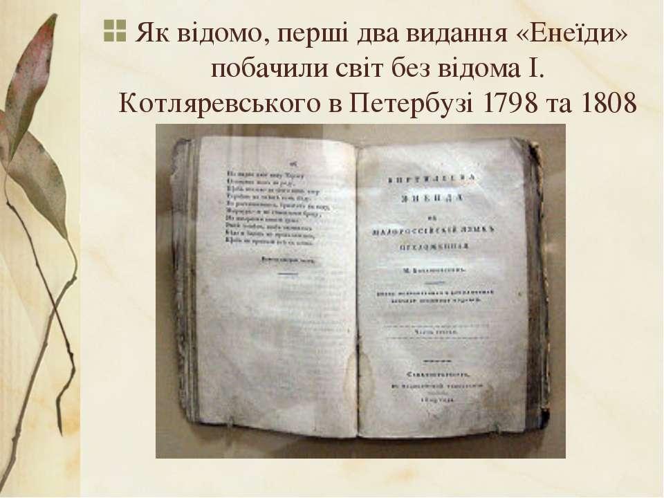 Як відомо, перші два видання «Енеїди» побачили світ без відома І. Котляревськ...