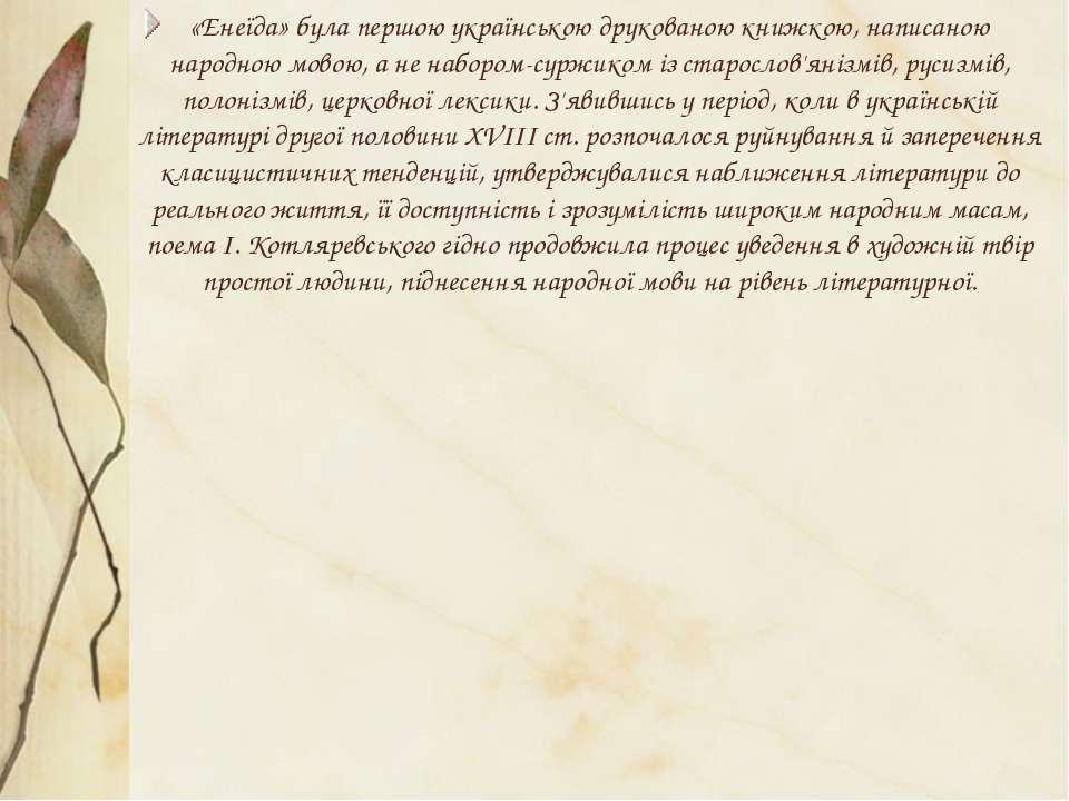 «Енеїда» була першою українською друкованою книжкою, написаною народною мовою...