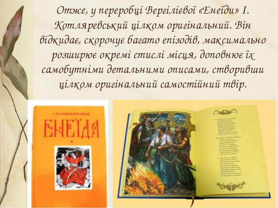 Отже, у переробці Вергілієвої «Енеїди» І. Котляревський цілком оригінальний. ...