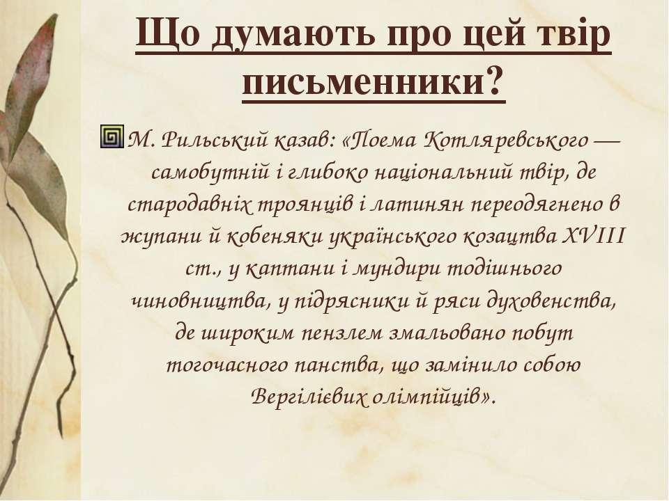 Що думають про цей твір письменники? М. Рильський казав: «Поема Котляревськог...