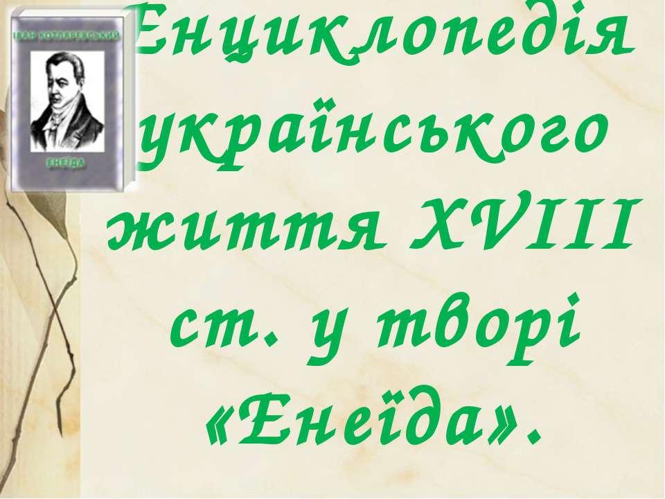 Енциклопедія українського життя XVIII ст. у творі «Енеїда».