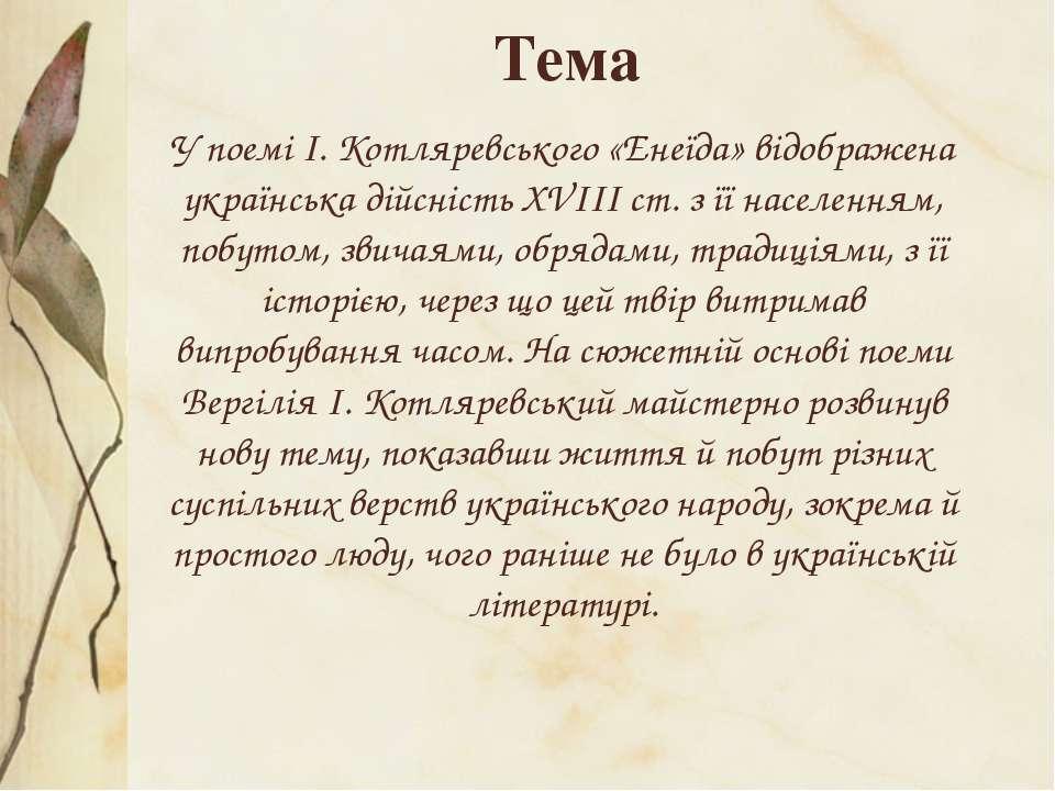 Тема У поемі І. Котляревського «Енеїда» відображена українська дійсність XVII...