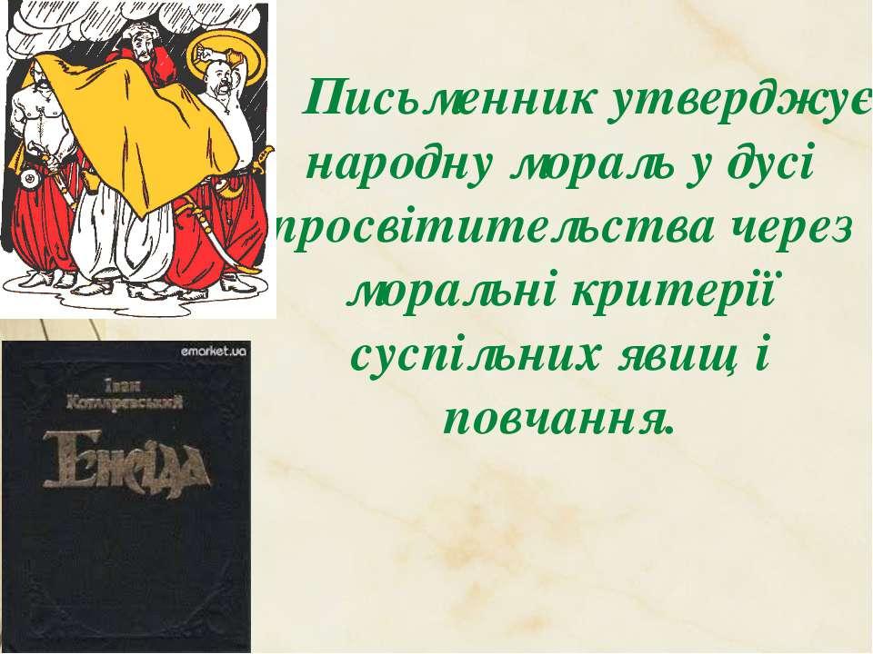 Письменник утверджує народну мораль у дусі просвітительства через моральні кр...