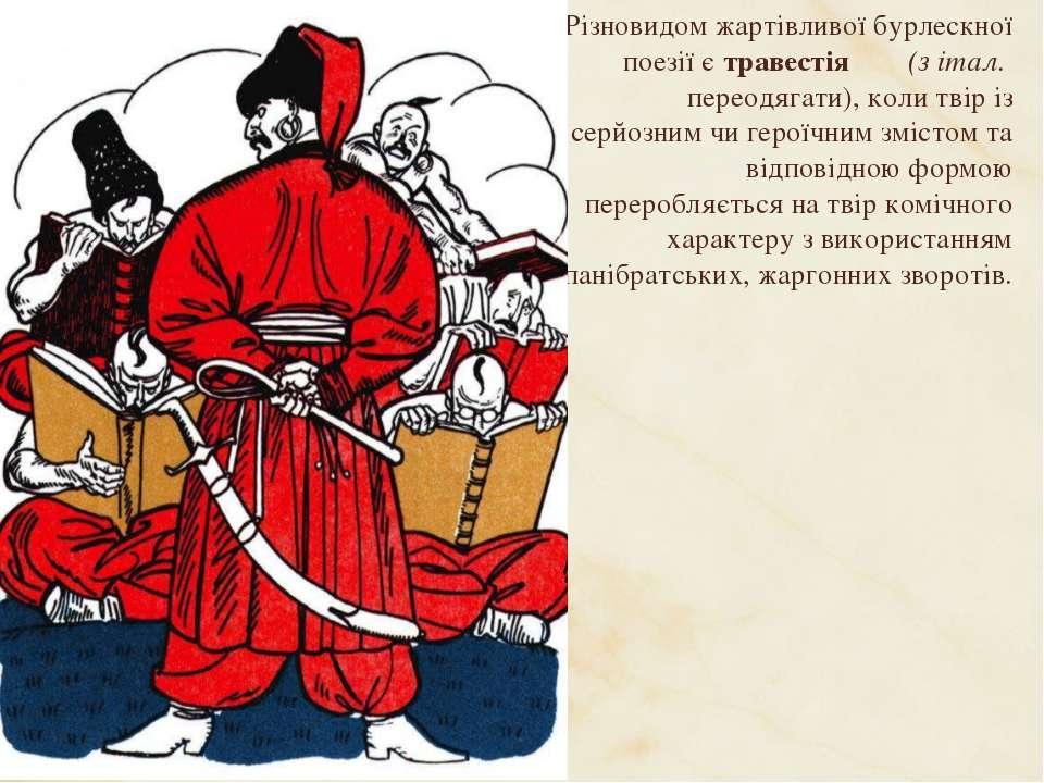 Різновидом жартівливої бурлескної поезії є травестія (з італ. переодягати), к...