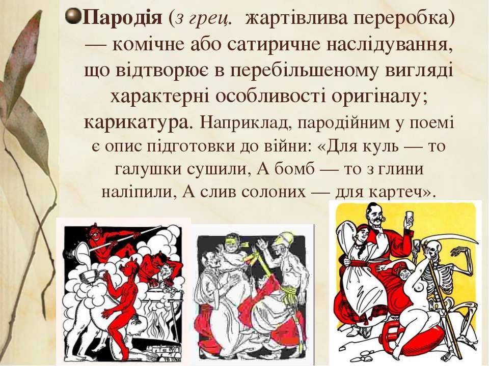 Пародія (з грец. жартівлива переробка) — комічне або сатиричне наслідування, ...