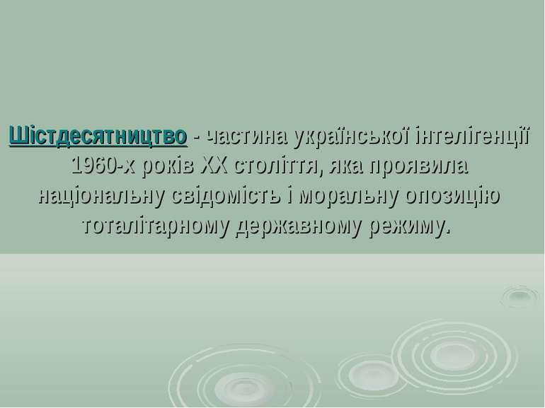 Шістдесятництво - частина української інтелігенції 1960-х років ХХ століття, ...