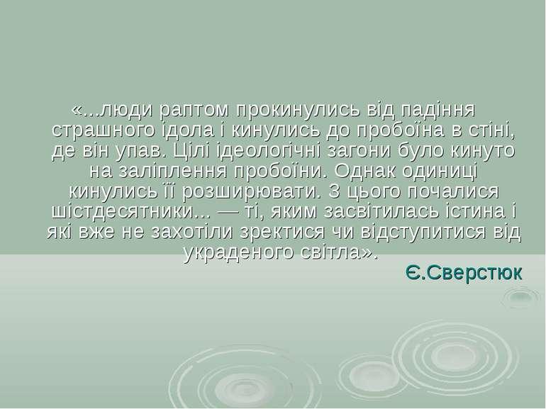 «...люди раптом прокинулись від падіння страшного ідола і кинулись до пробоїн...