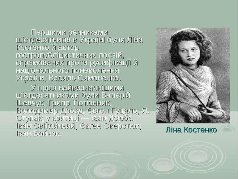 Ліна Костенко Першими речниками шістдесятників в Україні були Ліна Костенко й...