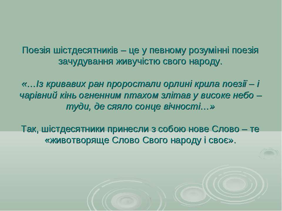 Поезія шістдесятників – це у певному розумінні поезія зачудування живучістю с...